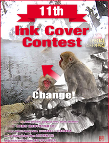 12th Ink Cover Contest