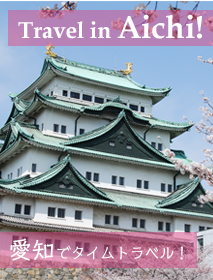 Going Back to Japan of 400 Years Ago? Travel Through Time in Aichi!
