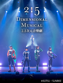 Making the world of anime, manga, and games reality: 2.5 dimensional musical