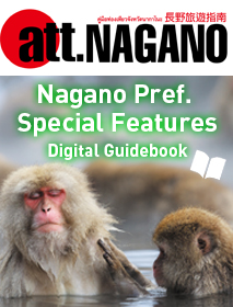 Welcome to the first edition of att.NAGANO, featuring Nagano Prefecture!