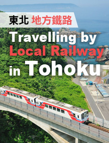 Travelling by Local Railway in Tohoku