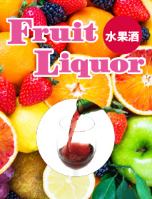 Drinking in Japan: Fruit Liquor