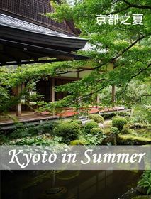 Kyoto in Early Summer