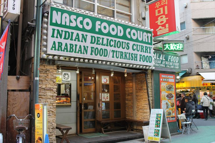 Nasco Food Court