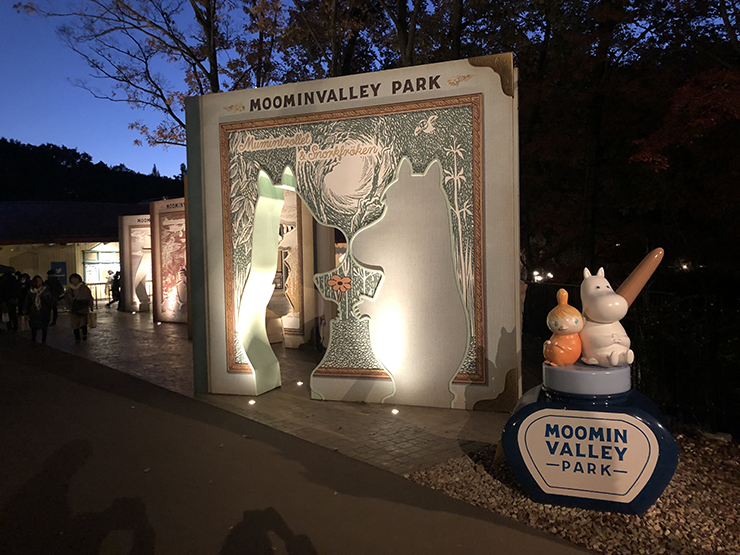 MOOMINVALLEY PARK